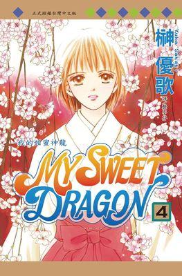 MY SWEET DRAGON~我的甜蜜神龍~4
