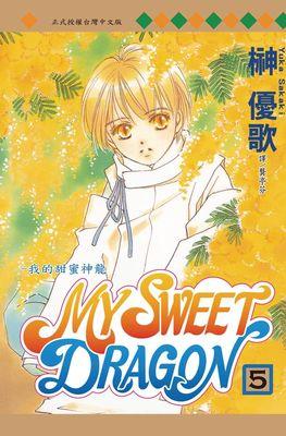 MY SWEET DRAGON ~我的甜蜜神龍 ~ 5