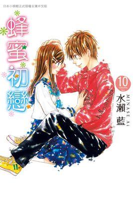 蜂蜜初戀 10