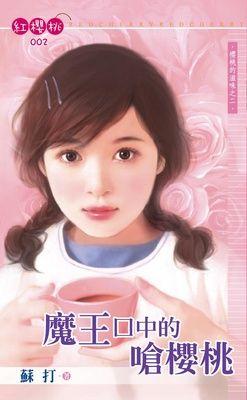 魔王口中的嗆櫻桃~櫻桃的滋味之二(限)