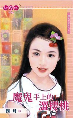 魔鬼手上的澀櫻桃~櫻桃的滋味之三(限)