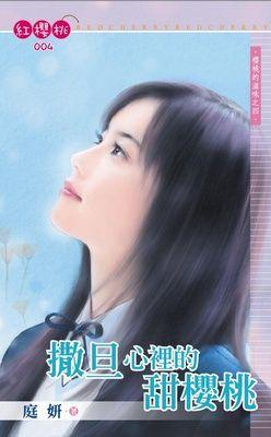 撒旦心裡的甜櫻桃~櫻桃的滋味之四(限)