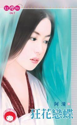 狂花戀蝶(限)