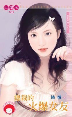 總裁的火爆女友~撿到好野人之三(限)