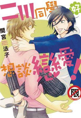 二川同學好想談戀愛!