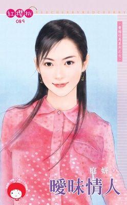曖昧情人~青梅竹馬系列之七(限)