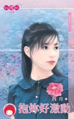 抱妳好激動~戀愛盒子之二(限)