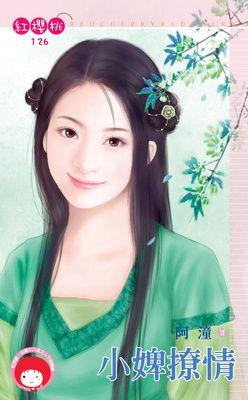 小婢撩情(限)