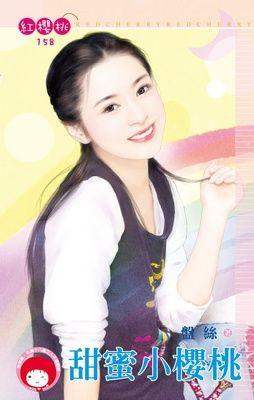 甜蜜小櫻桃(限)