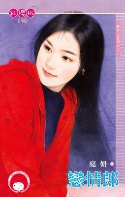 戀情郎~夢中人系列之二(限)