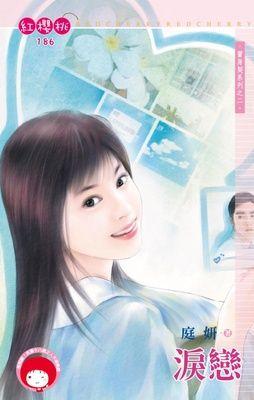 淚戀~賣身契系列之二(限)