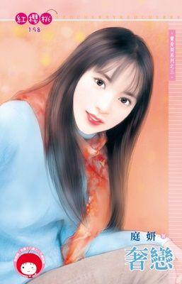 奢戀~賣身契系列之三(限)
