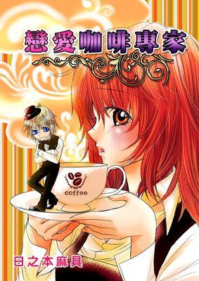 戀愛咖啡專家