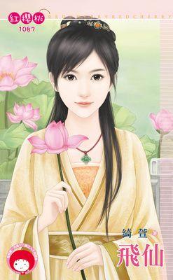 飛仙(限)