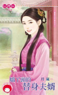 嬌丫頭的替身夫婿~唐家三千金之三(限)