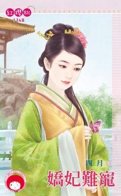 嬌妃難寵(限)