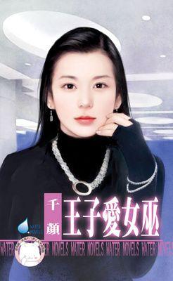 王子愛女巫(限)