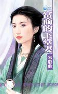 富商的下堂妻~龍鳳吉祥之一(限)