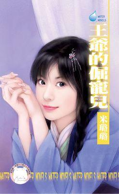 王爺的倔寵兒~龍鳳吉祥之四(限)