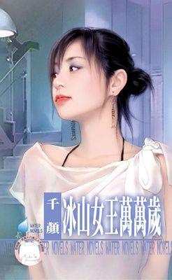 冰山女王萬萬歲(限)