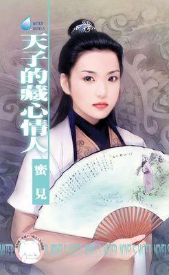 天子的藏心情人~擄情勒愛系列之二(限)