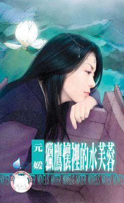 獵鷹懷裡的水芙蓉~冤家鬥冤家之五(限)