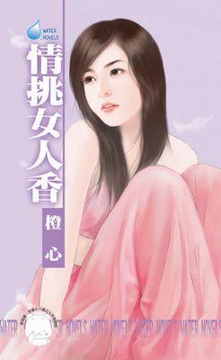 情挑女人香(限)