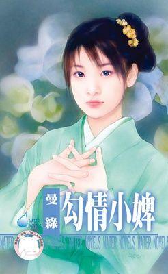 勾情小婢(限)