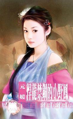 悍龍禁錮的小野鳳~冤家鬥冤家之七(限)