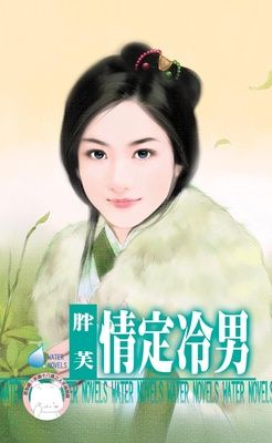 情定冷男(限)