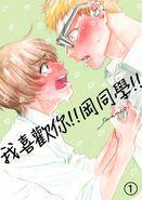 【直條式漫畫】我喜歡你!!岡同學!!