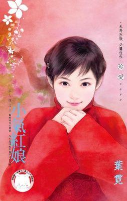 小氣紅娘~美人舖之三(限)