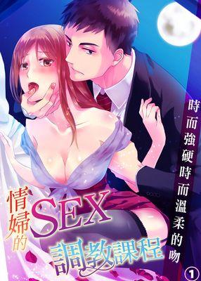 情婦的SEX調教課程─時而強硬時而溫柔的吻