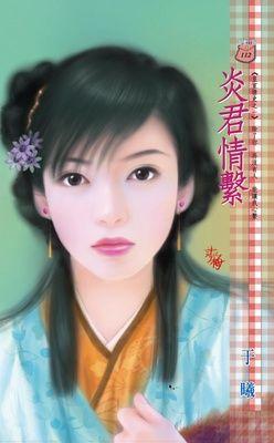 炎君情繫~皇室情史之一(限)