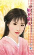 撩君情狂~皇室情史之二(限)