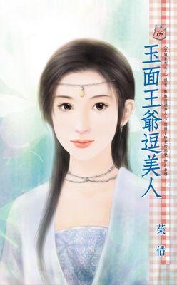 玉面王爺逗美人~京城系列之三(限)