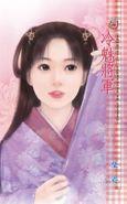 冷魅將軍~皇城絕魅九男子之六(限)