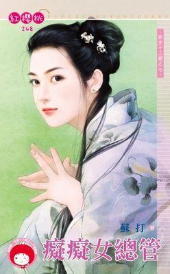 癡癡女總管~西京十三絕之七(限)