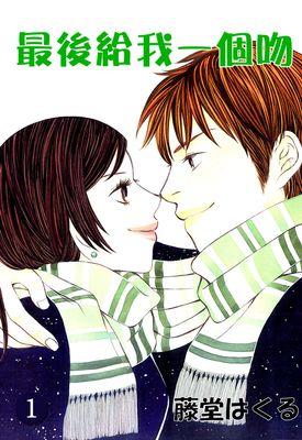 最後給我一個吻