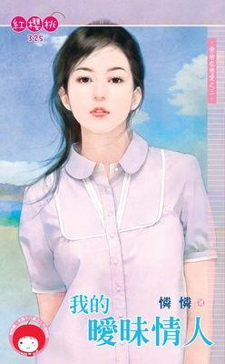 我的曖昧情人~偷偷在戀愛之三(限)