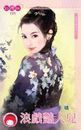 浪戲豔人兒~皇城花嫁系列之六 (限)