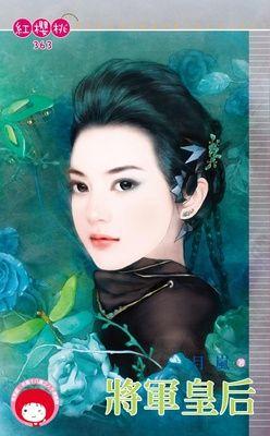將軍皇后(限)