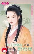 浪子禁臠的野玫瑰~冤家鬥冤家之十(限)