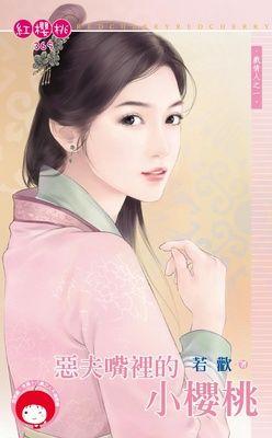 惡夫嘴裡的小櫻桃~戲情人之一(限)