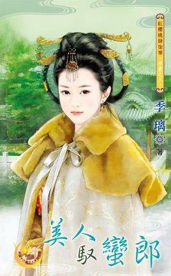 美人馭蠻郎~帝妻之三(限)