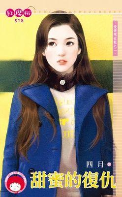 甜蜜的復仇~愛情現世報之二(限)