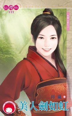 美人劍如虹~秋葉山莊之三(限)