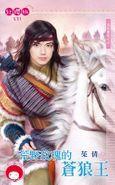 荒野玫瑰的蒼狼王~風雲書院之五(限)