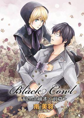 Black Cowl暗黑金絲雀