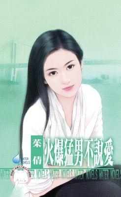 火爆猛男不說愛~優質型男 番外篇(限)